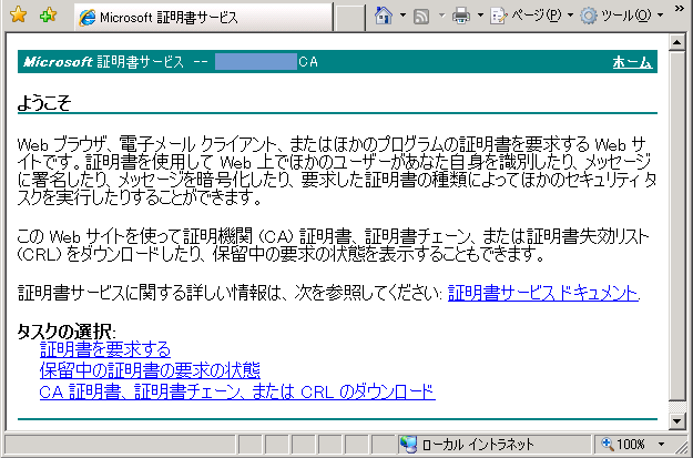 証明書サービスの Web 登録サポート