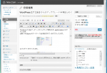 WordPress 2.7: 投稿画面
