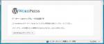 WordPress 2.7: データベースのアップグレード