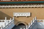 故宮博物院: 中山博物院