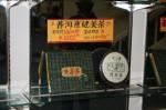 台湾お茶セミナー: プーアル茶