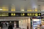 台湾桃園国際空港: 入境 Arrival