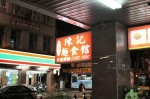 台湾のラーメン屋: 看板
