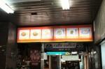 台湾のラーメン屋: 品揃えの写真