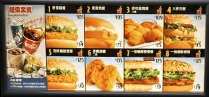 台湾 / 士林にあるマクドナルドの価格表