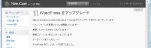 WordPress 2.7.1 日本語版へのアップグレード完了
