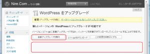 WordPress 2.7.1: 英語版から日本語版へのアップグレード