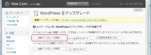 WordPress 2.7.1 日本語版への自動アップグレードボタン