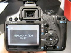 eos-kiss-x3-press-ae-lock