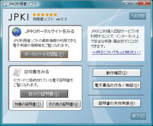 JPKI 利用者ソフト ver2.3