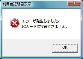 JPKI 利用者ソフト: IC カードに接続できません