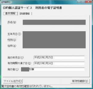 JPKI 利用者ソフト: 自分の証明書