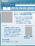 MSN トゥディのニュース記事 (写真は消してあります)