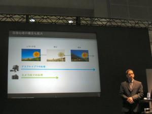 PIE2009: Adobe: 画像処理の概念をも拡大