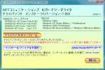 SCR331DI IC カードリーダライタ ドライバソフト インストーラ バージョン:1.09