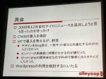WordCamp 2009: アリウープ 柏岡秀男さん:WordPress との再会