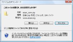 eicar_com.zip がダウンロードできてしまう