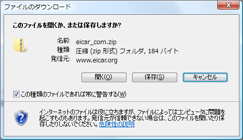 eicar ダウンロード