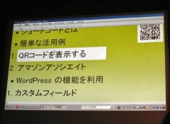WordCamp 2009:  ショートコード活用術: QR コードを表示する