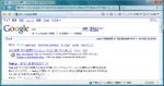 IE7: Google: 正常に検索できた