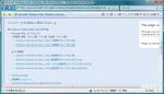 IE7: Vista SP1: 入手方法リスト