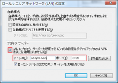 IE7: ローカル エリア ネットワーク (LAN) の設定