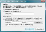 IE8: ローカル エリア ネットワーク (LAN) の設定 (proxy の設定)
