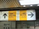 JR東京駅 八重洲出口看板