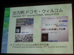 WordCamp 2009: Ktai Style: ドコモとウィルコムでの出力例