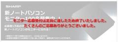 シャープ新ノートパソコン: モニター応募受付締切