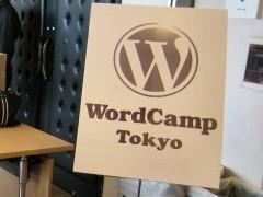 WordCamp 2009: お決まりの W マーク