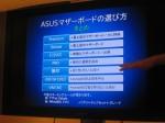 ASUS 20周年イベント: マザーボードの選び方