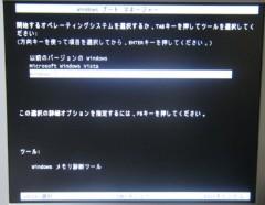 Windows 7: ブート マネージャー: Windows 7 が最後