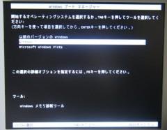 Windows 7: ブート マネージャー: Windows 7 が真ん中