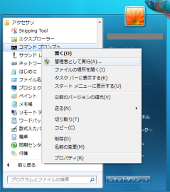 Windows 7: コマンド プロンプト: 管理者として実行