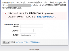 FeedBurner: 次のフィード URI は既に使用されています