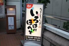 JR 大宮駅前 いろはにほへと