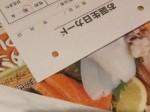 WordBench 川崎: さくら水産: お誕生日カード