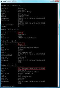 Windows 7: bcdedit: トリプルブート状態