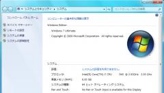 Windows 7: コンピューターの基本的な情報の表示
