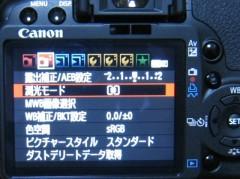 EOS Kiss X3: メニュー: 測光モード