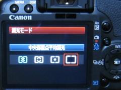 EOS Kiss X3: 測光モードの選択肢