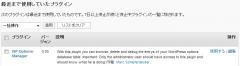 Wordpress 2.8 プラグイン管理画面: WP-Options-Manager 0.05