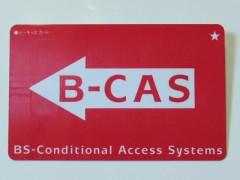 B-CAS カード: BSデジタル CCI 対応マーク付き: 表面
