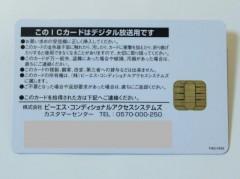 B-CAS カード: BSデジタル CCI 対応マーク付き: 裏面