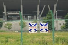 調布飛行場: 火気禁止、立入禁止: プログラムAE 1/320sec F5.6 評価測光 EV+0 ISO126 250mm EF-S55-250mm WB:くもり PS:風景