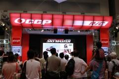おもちゃショー 2009: CCP ブース: 遠景
