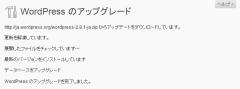 WordPress 2.8.1 日本語版への自動アップグレード完了