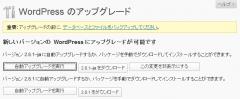 WordPress 2.8.1 への自動アップグレードボタン