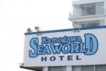 鴨川シーワールドホテル: 看板